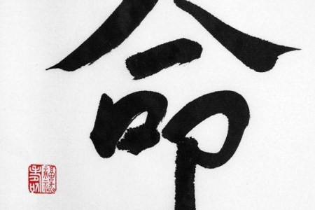 Chinese Symbol For Strength Full Hd Pictures 4k Ultra Full