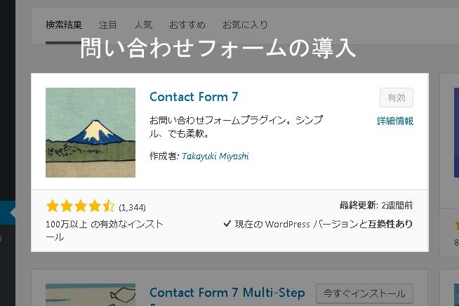 WordPressプラグイン問い合わせフォームの導入【Contact Form7】