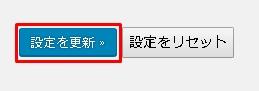 Google XML Sitemapsイメージ10