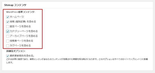 Google XML Sitemapsイメージ6
