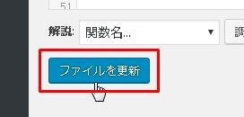 ファイル更新イメージ画像