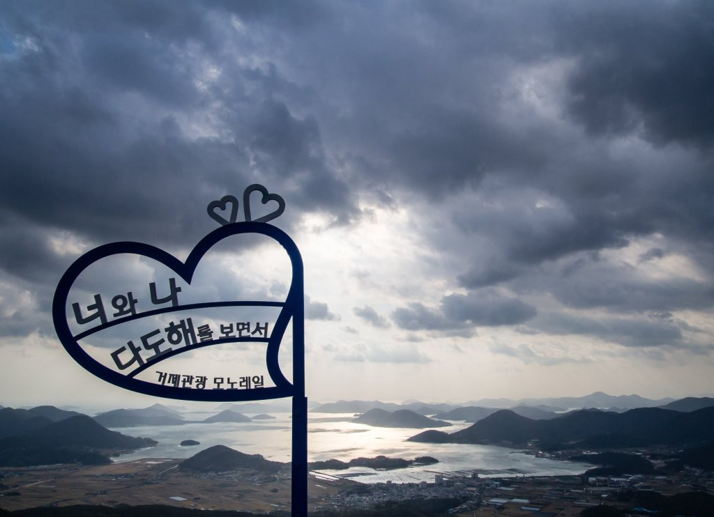 Sign at the viewing platform on Gyeryongsan in Geoje Island