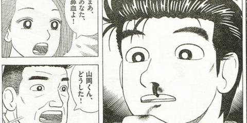 【ニュー速】美味しんぼの頭おかしいエピソードを教えてくれ