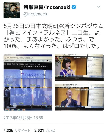 【画像】 元都知事の猪瀬直樹さん(70)、Xvideosをブックマークしている事がバレる