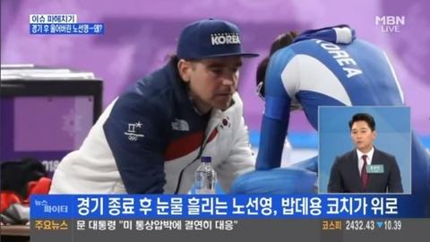 【平昌オリンピック】女子パシュートのキム・ボルムが韓国国内で批判された本当の理由がヤバい・・SNSでやらかしていた・・現在2人への国家代表資格剥奪請願の数がヤバい