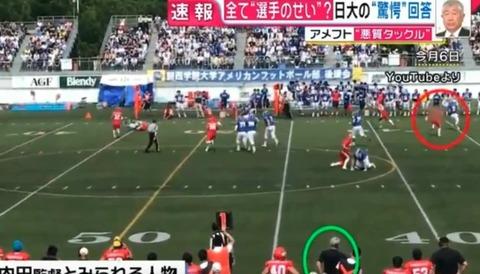 日大の悪質タックル謝罪会見に室井佑月さんブチギレコメント