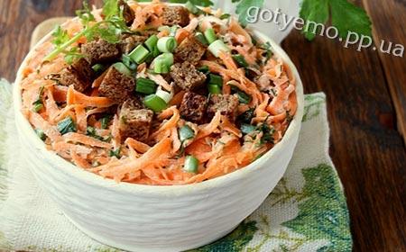 рецепт салату з морквою і сухариками