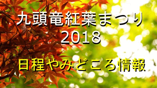 九頭竜湖の紅葉まつり2018の日程やみどころ