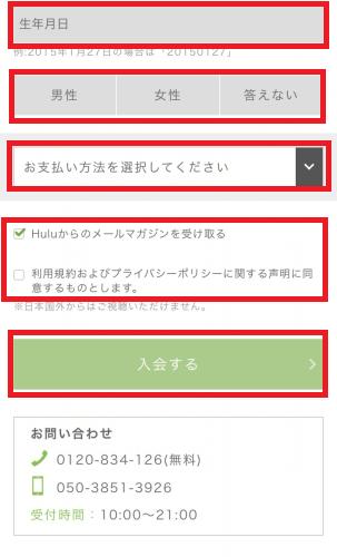 hulu(フールー)の登録のしかた3