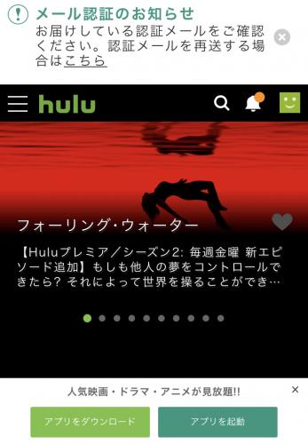 hulu(フールー)の登録のしかたメールチェック6