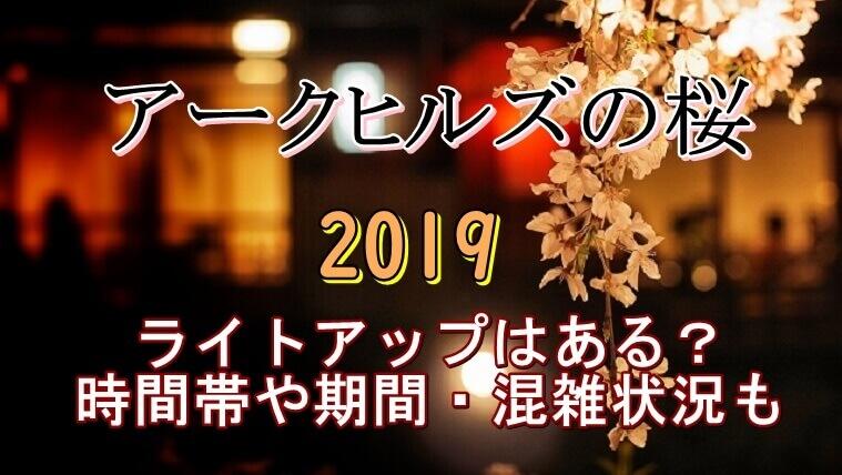 アークヒルズの桜開花情報2019ライトアップ期間や混雑状況