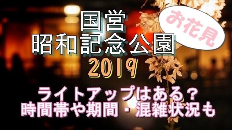 国営昭和記念公園2019の桜ライトアップのついての情報です