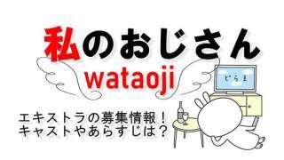 ドラマ私のおじさんwataojiのエキストラ情報とキャストやあらすじ