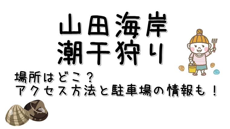 愛知県山田海岸の潮干狩り場のアクセス方法と駐車場についてのご紹介です