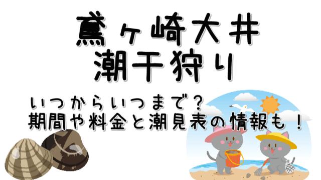 潮干狩り鳶ヶ崎大井