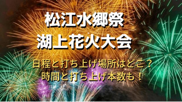 花火大会松江水郷祭