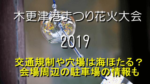 花火大会木更津港