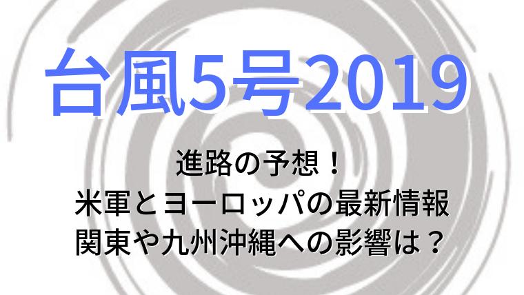 台風5号2019最新進路予想