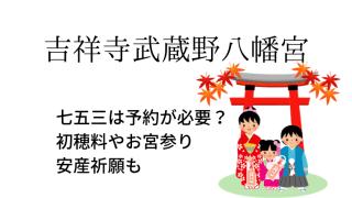 七五三吉祥寺武蔵野八幡宮