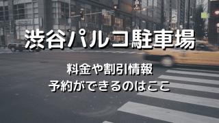 渋谷パルコ駐車場の情報
