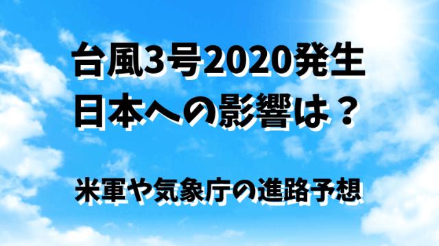 台風3号2020発生日本の影響米軍や気象庁の進路