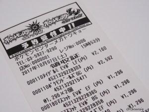 Ticket de caisse pokémon Center