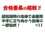 小6 N・K君(仮) 11回目 合格番長の挑戦!