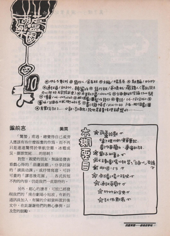 葫蘆樂園:劇場發聲報第十期