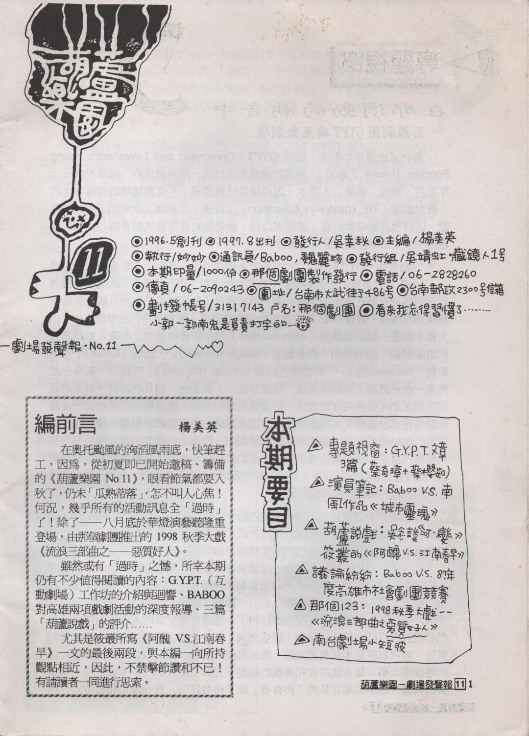 葫蘆樂園:劇場發聲報第十一期