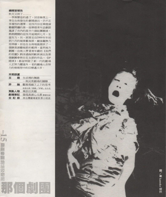 葫蘆樂園:劇場發聲報第十五期