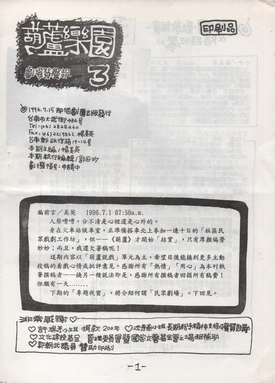 葫蘆樂園:劇場發聲報第三期