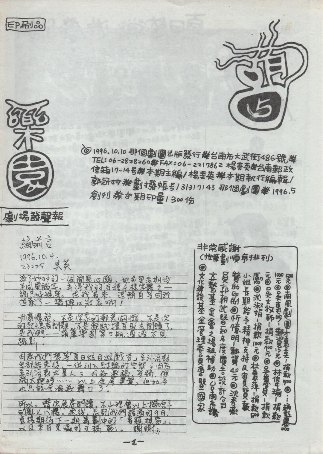葫蘆樂園:劇場發聲報第五期