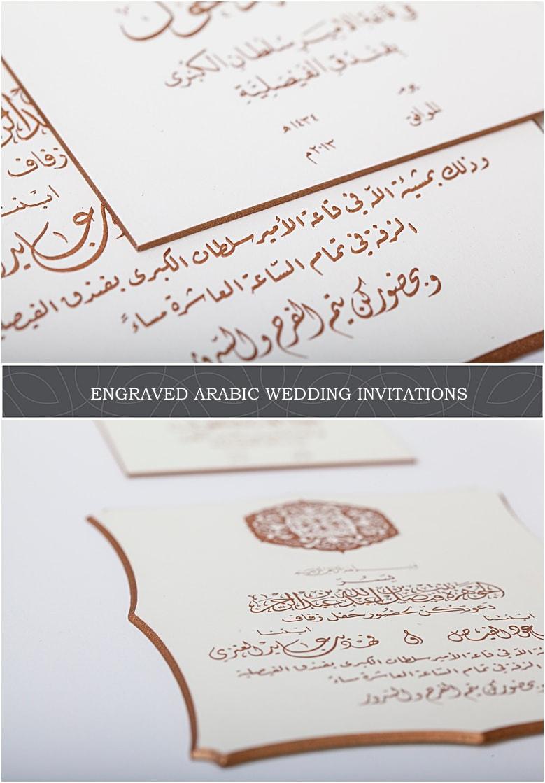 Arabic Wedding Invitations Arabic Wedding Invitations