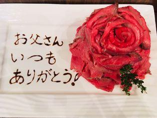 父の日をメッセージ付のローストビーフで作ったケーキでお祝い! 東京・キッチンフォーク、6月17日限定:617円で提供