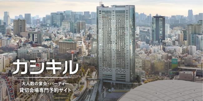 大人数の宴会・パーティーの貸切会場専門予約サイト「カシキル」 高さ155m、地上43階の超高層ホテル、東京ドームホテル宴会場の掲載開始!