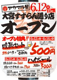 「アカマル屋」大宮すずらん通り店、6/12(火)OPEN!!