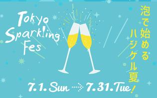 """今年もスパークリングでハシゴ泡、""""スパフェス""""の季節到来! 大規模街フェス【TOKYO Sparkling Fes 2018】  今夏も世界のスパークリングワイン100種が東京に集結!"""