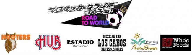 『プロサッカークラブをつくろう! ロード・トゥ・ワールド』スポーツバータイアップ開催!