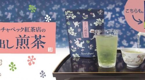 伝統の八女茶を贅沢に!「水出し 八朔煎茶」6/13(水)発売
