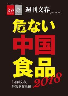 「週刊文春」で話題となった 「危ない中国食品2018」を 電子書籍オリジナルで6月15日(金)発売