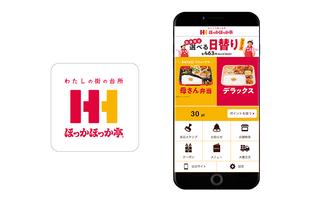 ほっかほっか亭の公式スマホアプリ『ほっかポイントアプリ』に スマートCRMプラットフォーム『betrend』が採用