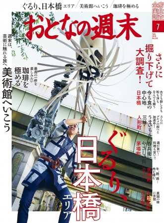 「日本橋エリアをぐるっと大調査!」おとなの週末7月号、本日発売♪