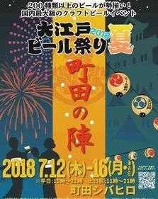 200種以上のビールを楽しめる!入場無料の大江戸ビール祭り  過去最大規模の町田シバヒロで7月12日より期間限定開催! ~国内外のクラフトビールが300円から楽しめる!~