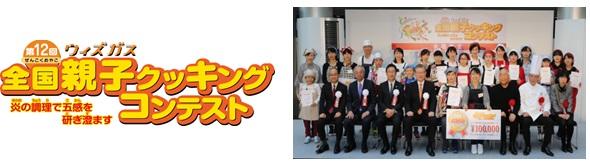 【6月19日は食育の日】日本一の応募総数を誇るコンテスト「第12回ウィズガス全国親子クッキングコンテスト」本日、応募受付開始!!