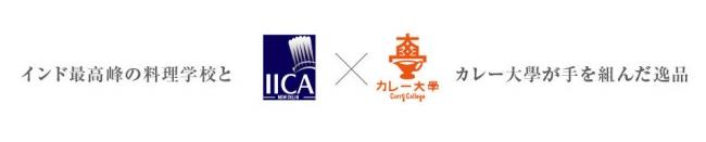 【本日6/20先行予約スタート!!】インド最高峰のインド料理学校IICAのカレーをレトルトで商品化「IICAチキンコルマカレー」