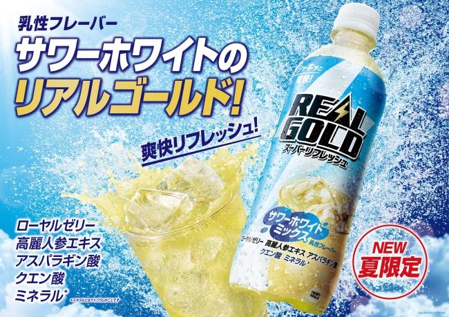 「リアルゴールド」x「乳性フレーバー」の新しい味わい 「リアルゴールド スーパーリフレッシュ サワーホワイトミックス」 7月2日(月)から全国で夏季限定発売