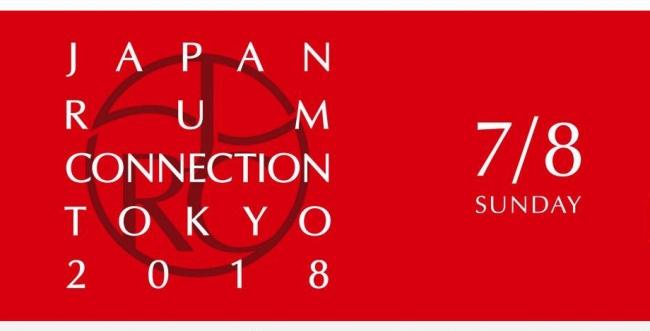 ★ラム酒好き必見★年に一度、アジア最大級のラム・フェスティバル開催!@渋谷