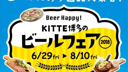 ビールにあう逸品大集合!「Beer Happy! KITTE博多のビールフェア2018」開催!!2018年6月29日(金)~8月10日(金)