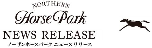 ノーザンホースパーク オリジナルパスタスナック「馬のたてがみ」新発売のお知らせ