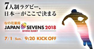 7人制ラグビー日本一決定戦が7月1日に秩父宮ラグビー場で開催! ラグビーを観戦しながらグルメ・音楽で盛り上がるイベントも実施